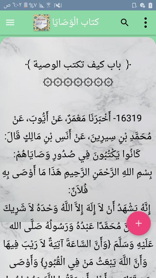 مصنف عبد الرزاق poster