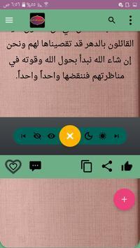 الفصل في الملل والأهواء والنحل - لابن حزم screenshot 14