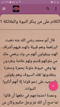 الفصل في الملل والأهواء والنحل - لابن حزم screenshot 15