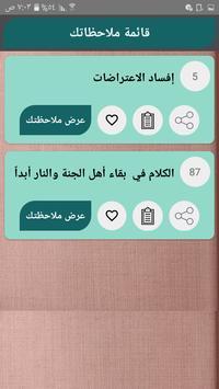 الفصل في الملل والأهواء والنحل - لابن حزم screenshot 16