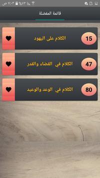 الفصل في الملل والأهواء والنحل - لابن حزم screenshot 17