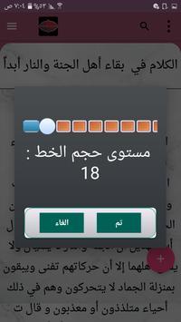 الفصل في الملل والأهواء والنحل - لابن حزم screenshot 19
