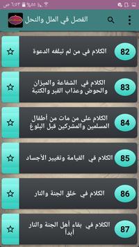 الفصل في الملل والأهواء والنحل - لابن حزم screenshot 10