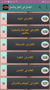 الفصل في الملل والأهواء والنحل - لابن حزم screenshot 11