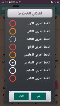 الفصل في الملل والأهواء والنحل - لابن حزم screenshot 20