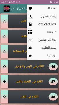 الفصل في الملل والأهواء والنحل - لابن حزم screenshot 22