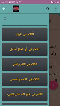 الفصل في الملل والأهواء والنحل - لابن حزم screenshot 23