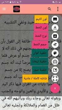 الفصل في الملل والأهواء والنحل - لابن حزم screenshot 4