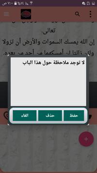 الفصل في الملل والأهواء والنحل - لابن حزم screenshot 5