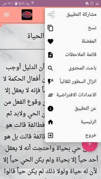 الفصل في الملل والأهواء والنحل - لابن حزم screenshot 6