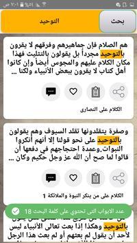الفصل في الملل والأهواء والنحل - لابن حزم screenshot 7