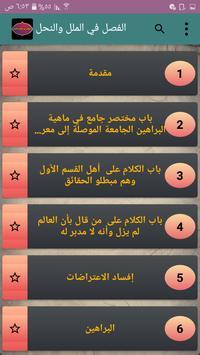 الفصل في الملل والأهواء والنحل - لابن حزم screenshot 9