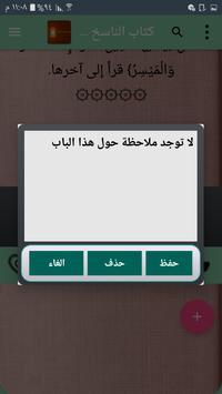 جامع كتب الناسخ والمنسوخ screenshot 3