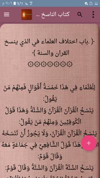 جامع كتب الناسخ والمنسوخ poster
