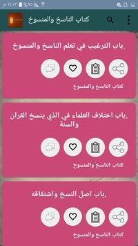 جامع كتب الناسخ والمنسوخ screenshot 10