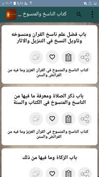 جامع كتب الناسخ والمنسوخ screenshot 11