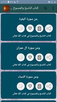 جامع كتب الناسخ والمنسوخ screenshot 12