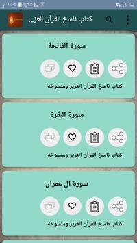 جامع كتب الناسخ والمنسوخ screenshot 13