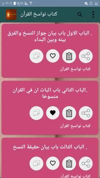 جامع كتب الناسخ والمنسوخ screenshot 14