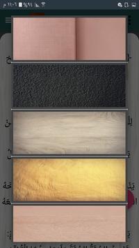 جامع كتب الناسخ والمنسوخ screenshot 15