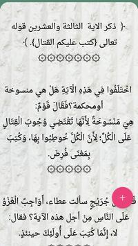 جامع كتب الناسخ والمنسوخ screenshot 16