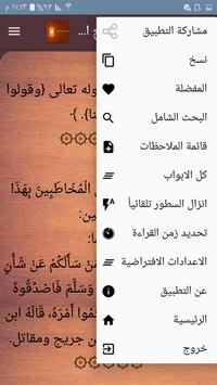جامع كتب الناسخ والمنسوخ screenshot 19