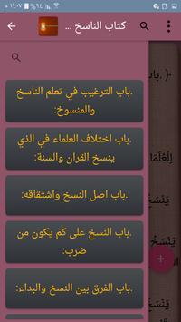 جامع كتب الناسخ والمنسوخ screenshot 1