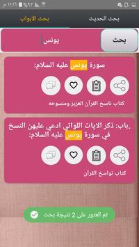 جامع كتب الناسخ والمنسوخ screenshot 20