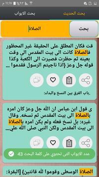 جامع كتب الناسخ والمنسوخ screenshot 21