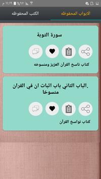 جامع كتب الناسخ والمنسوخ screenshot 23