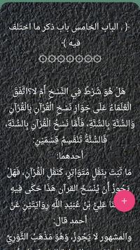 جامع كتب الناسخ والمنسوخ screenshot 7