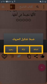 جامع كتب الناسخ والمنسوخ screenshot 4