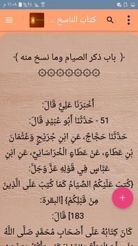 جامع كتب الناسخ والمنسوخ screenshot 5