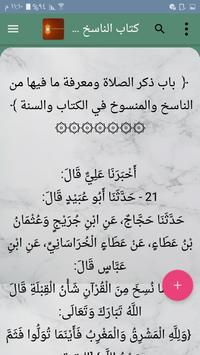جامع كتب الناسخ والمنسوخ screenshot 6