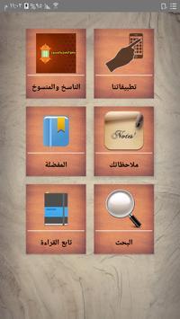 جامع كتب الناسخ والمنسوخ screenshot 8
