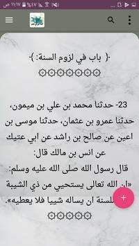 عقيدة أهل السنة لابن أبي عاصم screenshot 4