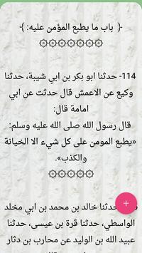 عقيدة أهل السنة لابن أبي عاصم screenshot 7