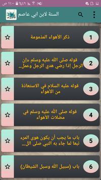 عقيدة أهل السنة لابن أبي عاصم screenshot 8