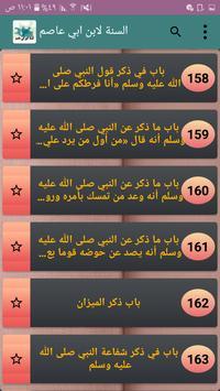 عقيدة أهل السنة لابن أبي عاصم screenshot 9