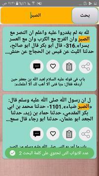 عقيدة أهل السنة لابن أبي عاصم poster