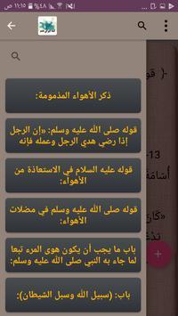 عقيدة أهل السنة لابن أبي عاصم screenshot 13