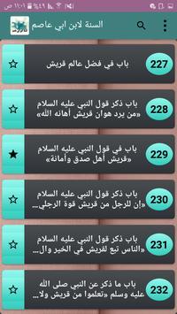 عقيدة أهل السنة لابن أبي عاصم screenshot 10