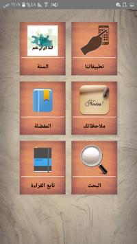عقيدة أهل السنة لابن أبي عاصم screenshot 11