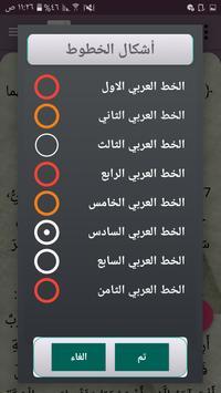 عقيدة أهل السنة لابن أبي عاصم screenshot 17