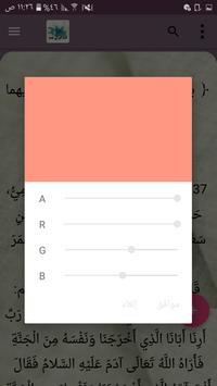 عقيدة أهل السنة لابن أبي عاصم screenshot 16