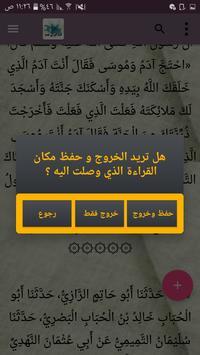 عقيدة أهل السنة لابن أبي عاصم screenshot 18