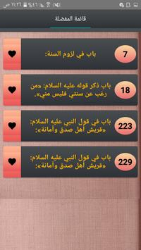 عقيدة أهل السنة لابن أبي عاصم screenshot 19