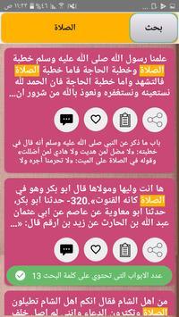 عقيدة أهل السنة لابن أبي عاصم screenshot 1
