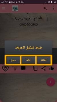 عقيدة أهل السنة لابن أبي عاصم screenshot 23