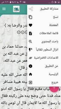 عقيدة أهل السنة لابن أبي عاصم screenshot 20